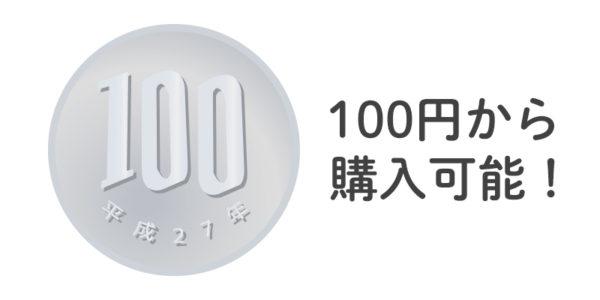投資信託は100円から購入可能
