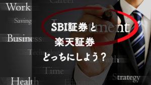 楽天証券とSBI証券の比較