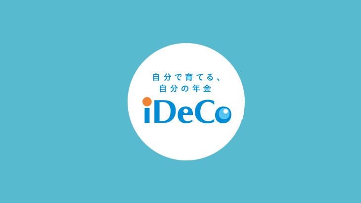 イデコ・iDeCo