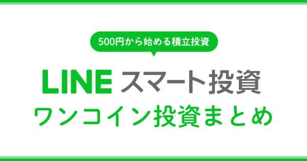500円から始める積立投資 LINEスマート投資のワンコイン投資