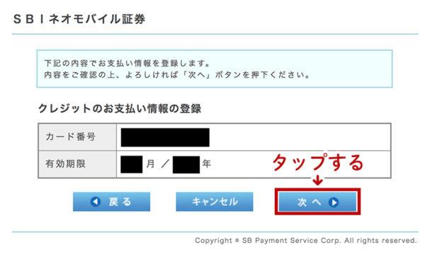 ネオモバイル証券のお支払い設定のやり方3