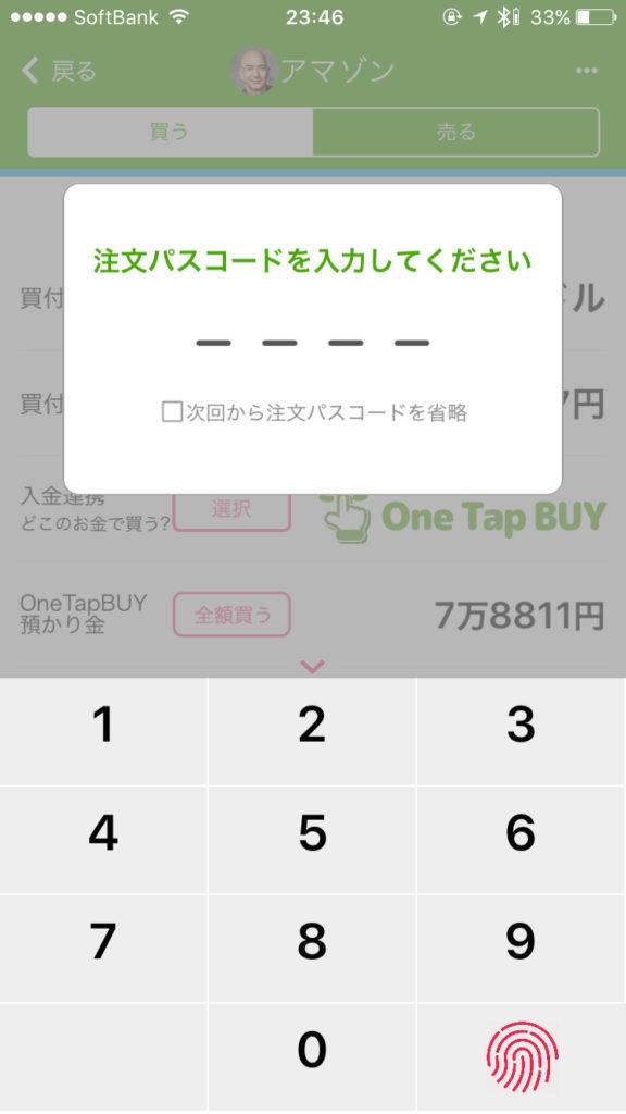 ワンタップバイの購入時のパスコード入力画面