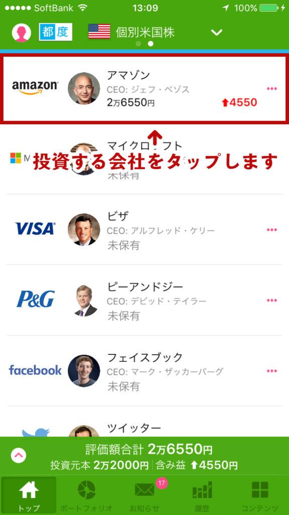 ワンタップバイのアプリの銘柄一覧画面