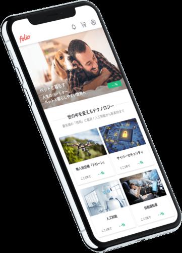 フォリオのアプリ