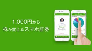 One Tap BUY(ワンタップバイ)は1000円から株が買えるスマホ証券
