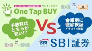 One Tap Buy(ワンタップバイ)とSBI証券、米国株を買うなら手数料が安いのはどっち?