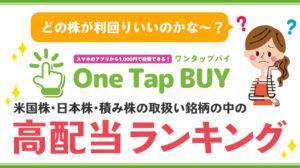 One Tap BUY(ワンタップバイ)高配当銘柄はどれ?