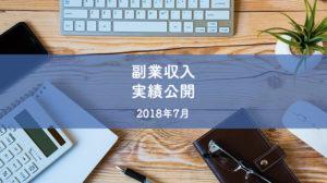 副業収入公開2018年7月