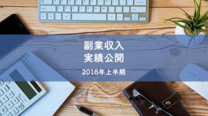 副業収入の実績公開2018年上半期
