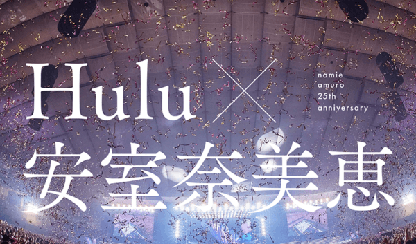 Hulu 安室奈美恵の密着ドキュメンタリー