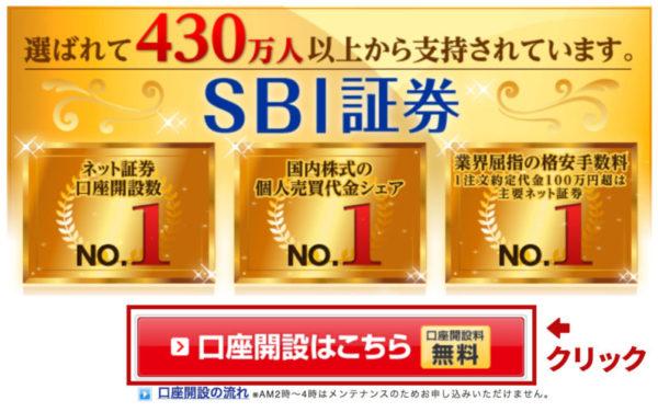 SBI証券の口座開設