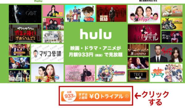 Huluの登録