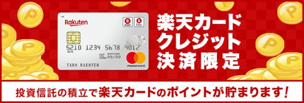 楽天証券で楽天カードが使えるようになります