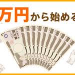 10万円から始める投資