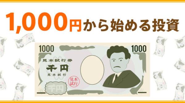 1000円から始める投資