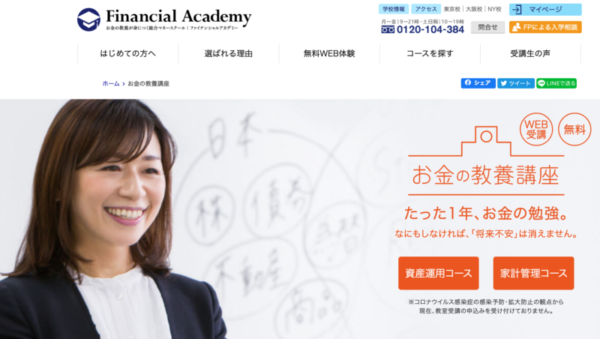 ファイナンシャルアカデミーのお金の教養講座