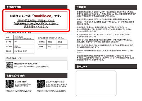 楽天モバイルのAPN設定方法1
