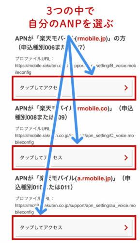 楽天モバイルのANP設定
