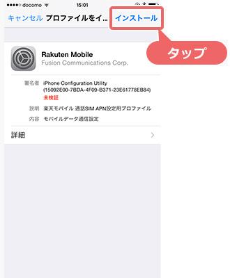 楽天モバイルのAPN設定方法3