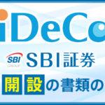 SBI証券のイデコの口座開設の書類の書き方