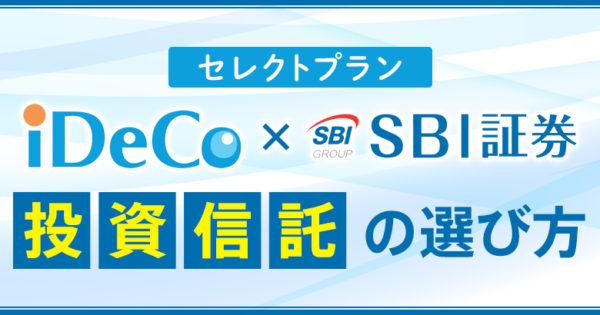 SBI証券のセレクトプランの投資信託の選び方