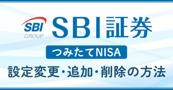 SBI証券のつみたてNISAの設定変更・銘柄追加・銘柄削除の方法