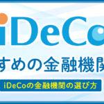 iDeCoの金融機関の選び方