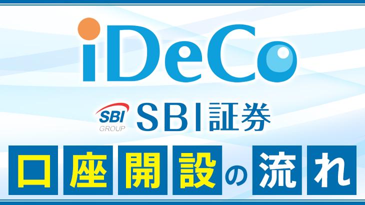 SBI証券のイデコの口座開設の流れ