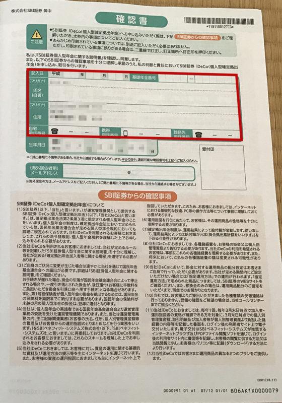 SBI証券idecoの口座開設の申込書類