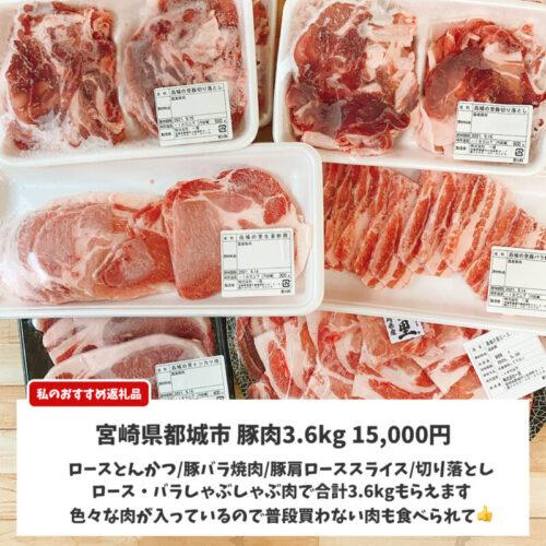 ふるさと納税おすすめの返礼品豚肉3.6kg