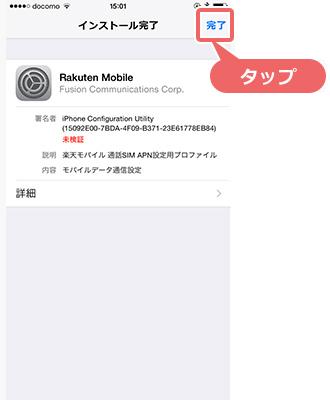 楽天モバイルのAPN設定方法6