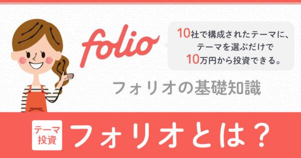 フォリオとは?
