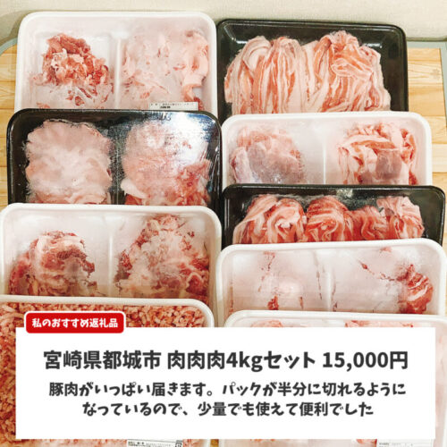 ふるさと納税おすすめの返礼品豚肉4kgセット
