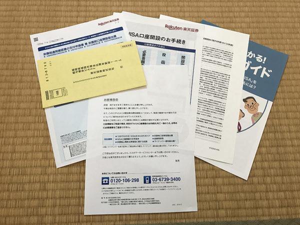 楽天証券のつみたてNISAの口座開設の書類