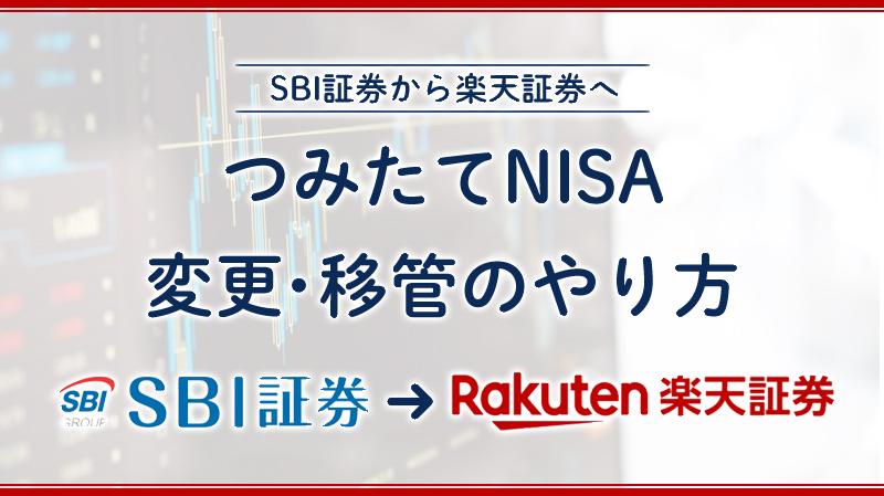 SBI証券から楽天証券へつみたてNISA口座の変更・移管のやり方
