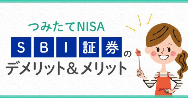 つみたてNISAでSBI証券のメリット&デメリット
