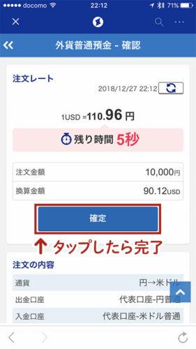 住信SBIネット銀行で米ドルを買付けの手順4