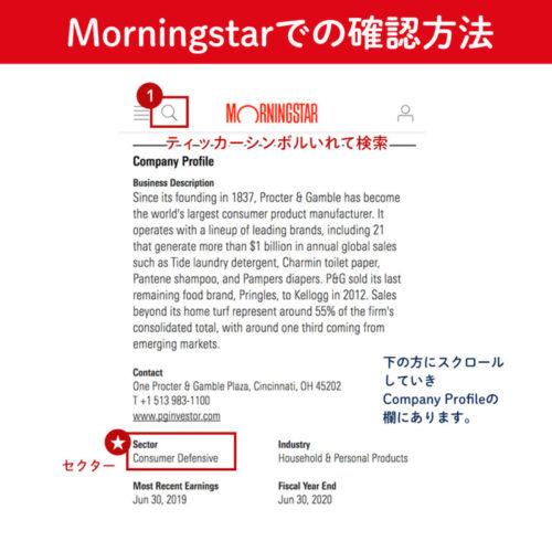 Morningstarでの米国株のセクターの確認方法