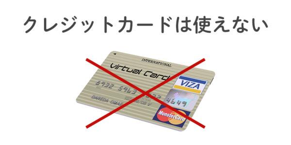 SBI証券はクレジットカードが使えない