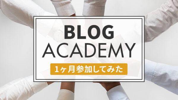 ブログアカデミーに参加した感想