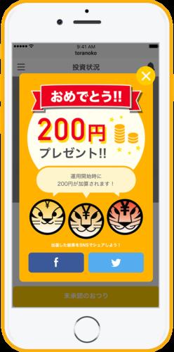 トラノコで口座開設で200円もらえる