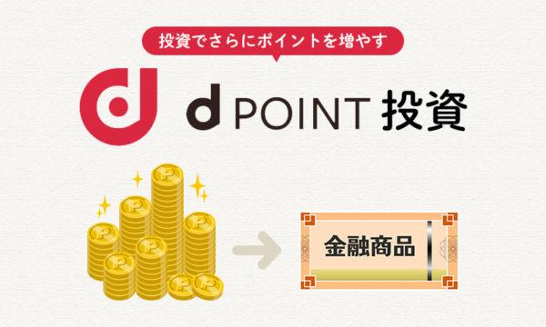 dポイント投資