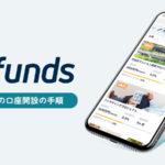 fundsの口座開設の手順