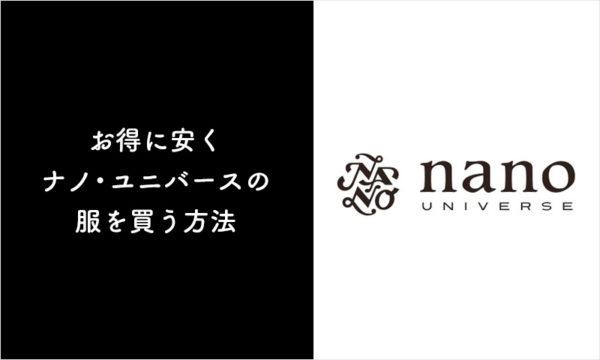 ナノユニバースの服を安くセール価格で買う方法