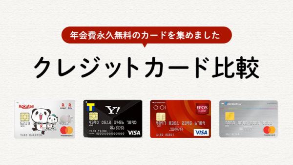 年会費永久無料のクレジットカードを比較
