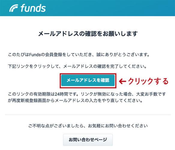 Fundsの口座開設の手順4