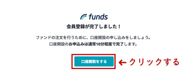 Fundsの口座開設の手順5