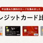 クレジットカードの比較