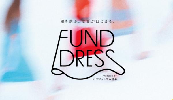 ファンドドレス FUND DRESS