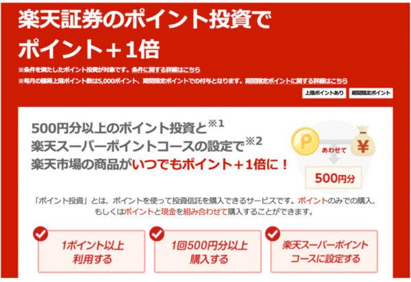 楽天ポイント投資で500円以上投資をすると楽天SPUが+1倍